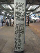 450px-Tsang_graffiti
